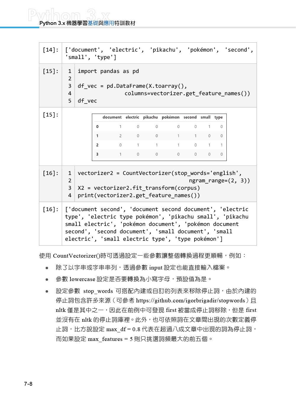 TQC+ Python3.x 機器學習基礎與應用特訓教材-preview-9
