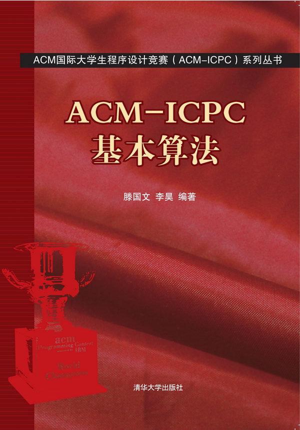 ACM-ICPC 基本算法-preview-1