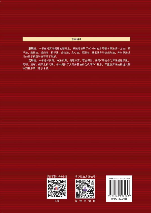 ACM-ICPC 基本算法-preview-2