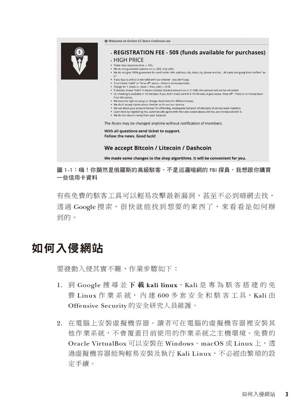 Web 開發者一定要懂的駭客攻防術 (Web Security for Developers: Real Threats, Practical Defense)-preview-1