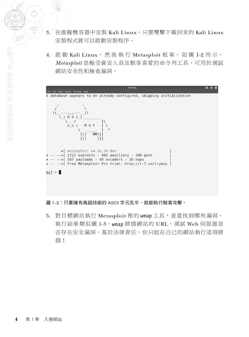 Web 開發者一定要懂的駭客攻防術 (Web Security for Developers: Real Threats, Practical Defense)-preview-2
