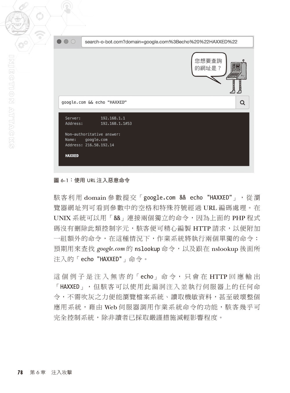Web 開發者一定要懂的駭客攻防術 (Web Security for Developers: Real Threats, Practical Defense)-preview-5