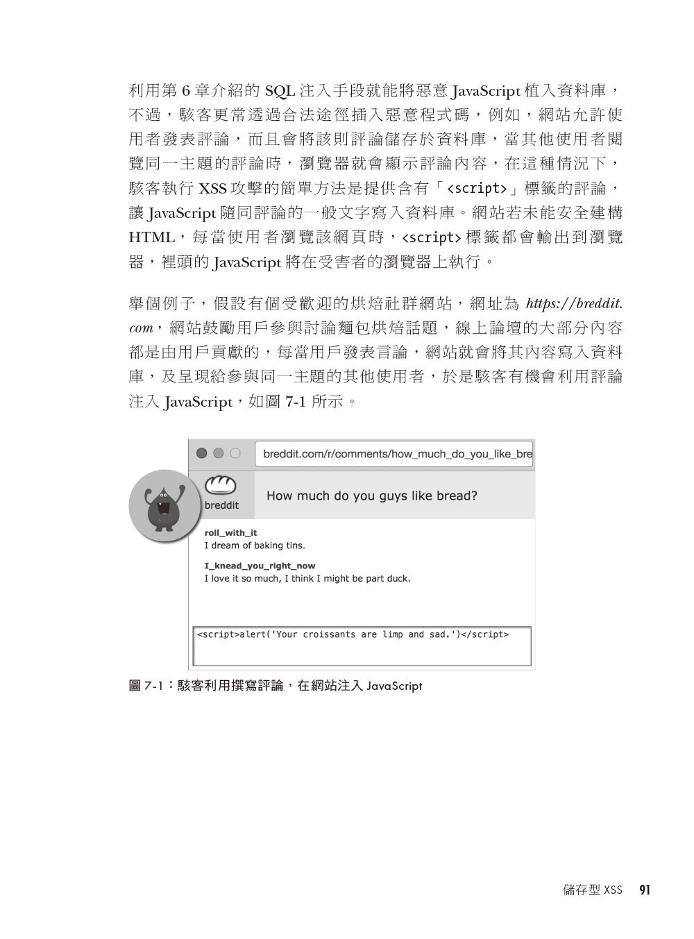 Web 開發者一定要懂的駭客攻防術 (Web Security for Developers: Real Threats, Practical Defense)-preview-6