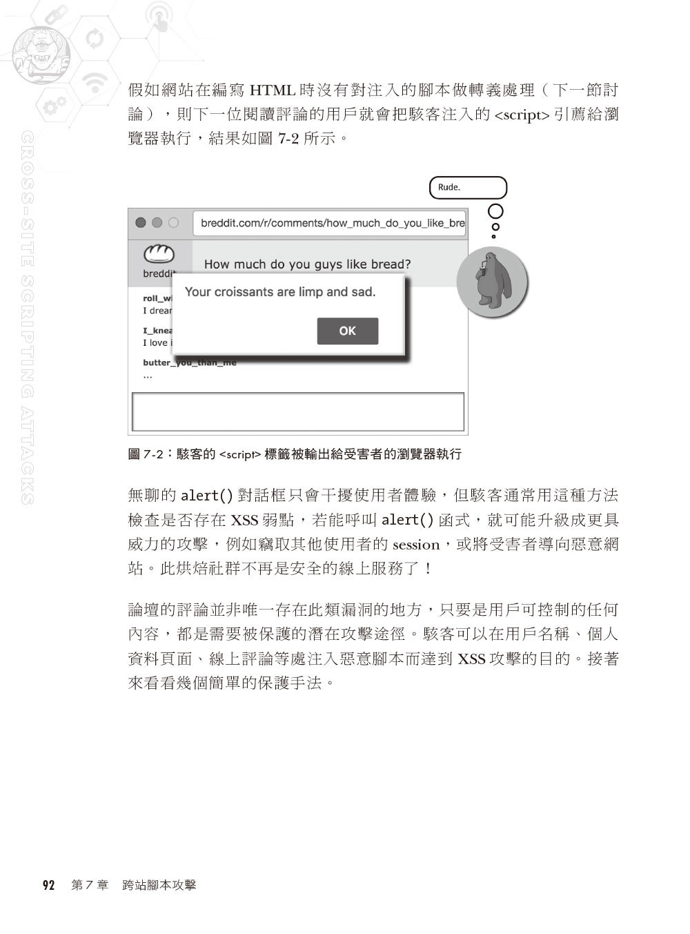Web 開發者一定要懂的駭客攻防術 (Web Security for Developers: Real Threats, Practical Defense)-preview-7