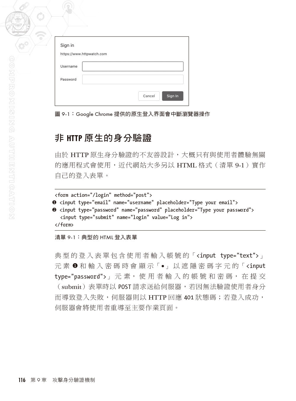 Web 開發者一定要懂的駭客攻防術 (Web Security for Developers: Real Threats, Practical Defense)-preview-9