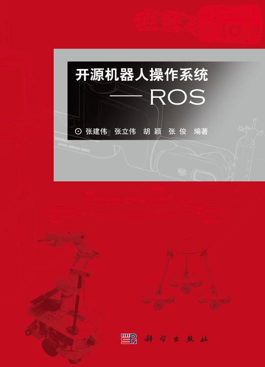 開源機器人操作系統-ROS-preview-2