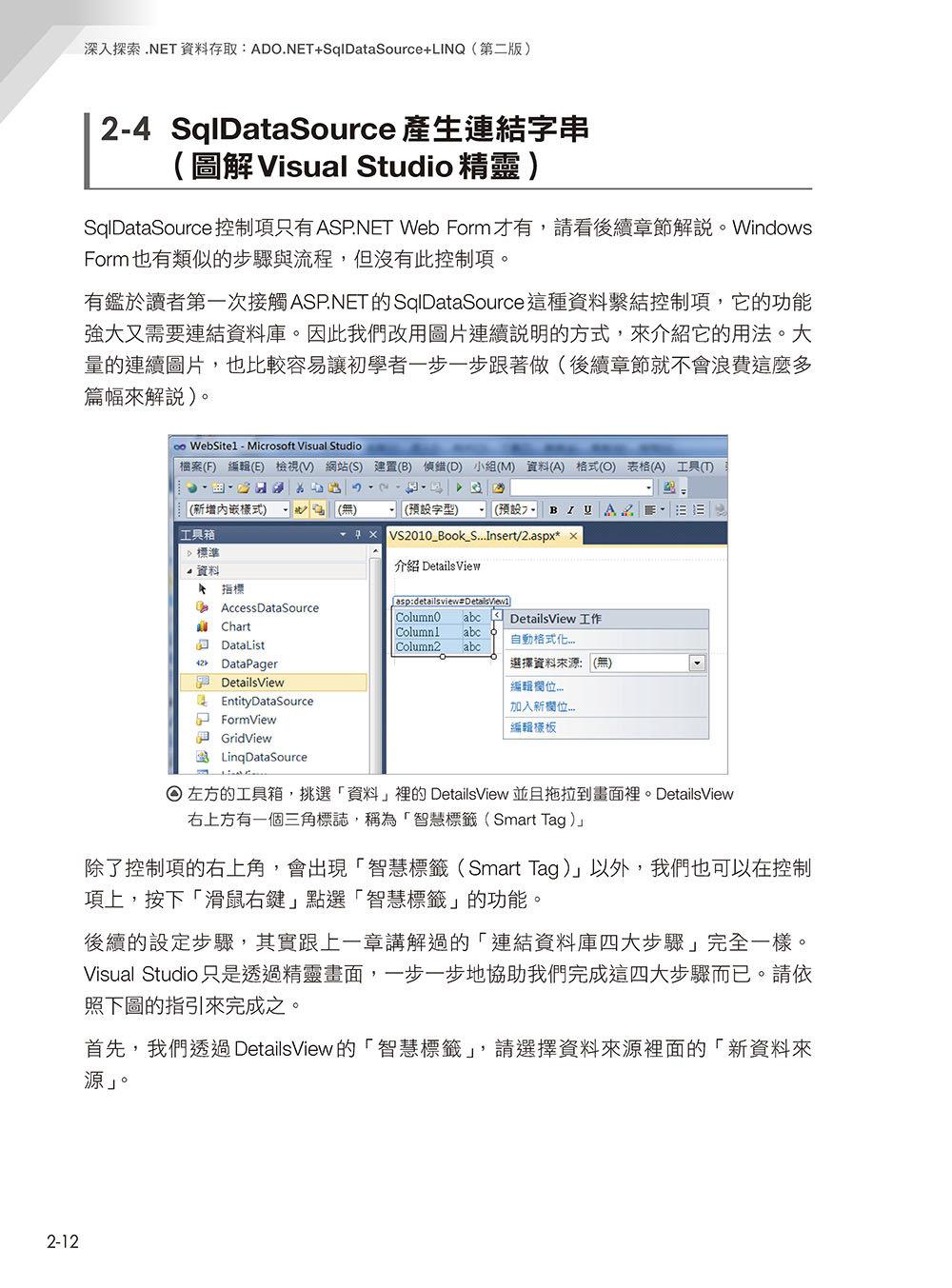 深入探索 .NET 資料存取:ADO.NET + SqlDataSource + LINQ(第二版)-preview-2