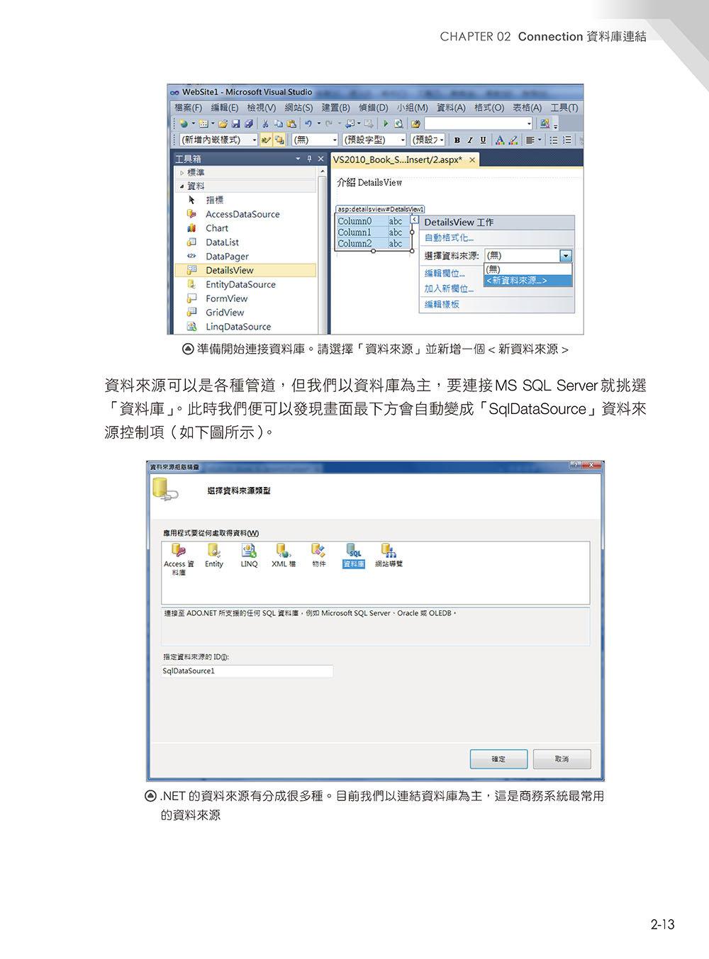 深入探索 .NET 資料存取:ADO.NET + SqlDataSource + LINQ(第二版)-preview-3