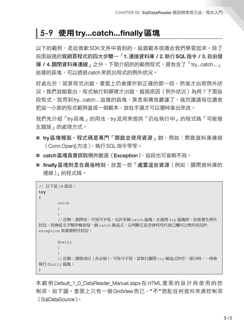 深入探索 .NET 資料存取:ADO.NET + SqlDataSource + LINQ(第二版)-preview-6