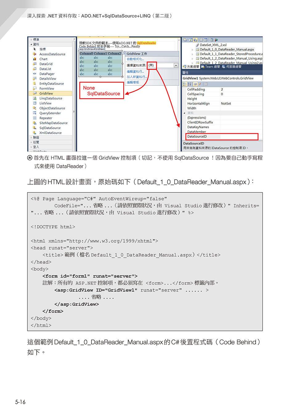 深入探索 .NET 資料存取:ADO.NET + SqlDataSource + LINQ(第二版)-preview-7