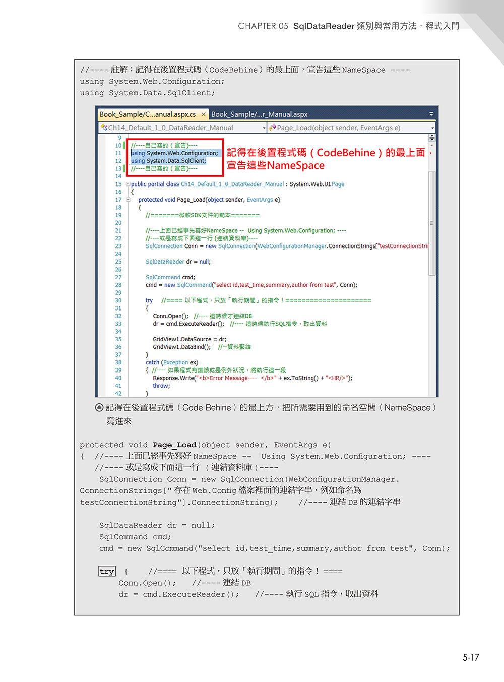深入探索 .NET 資料存取:ADO.NET + SqlDataSource + LINQ(第二版)-preview-8