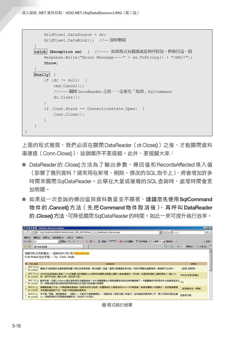 深入探索 .NET 資料存取:ADO.NET + SqlDataSource + LINQ(第二版)-preview-9