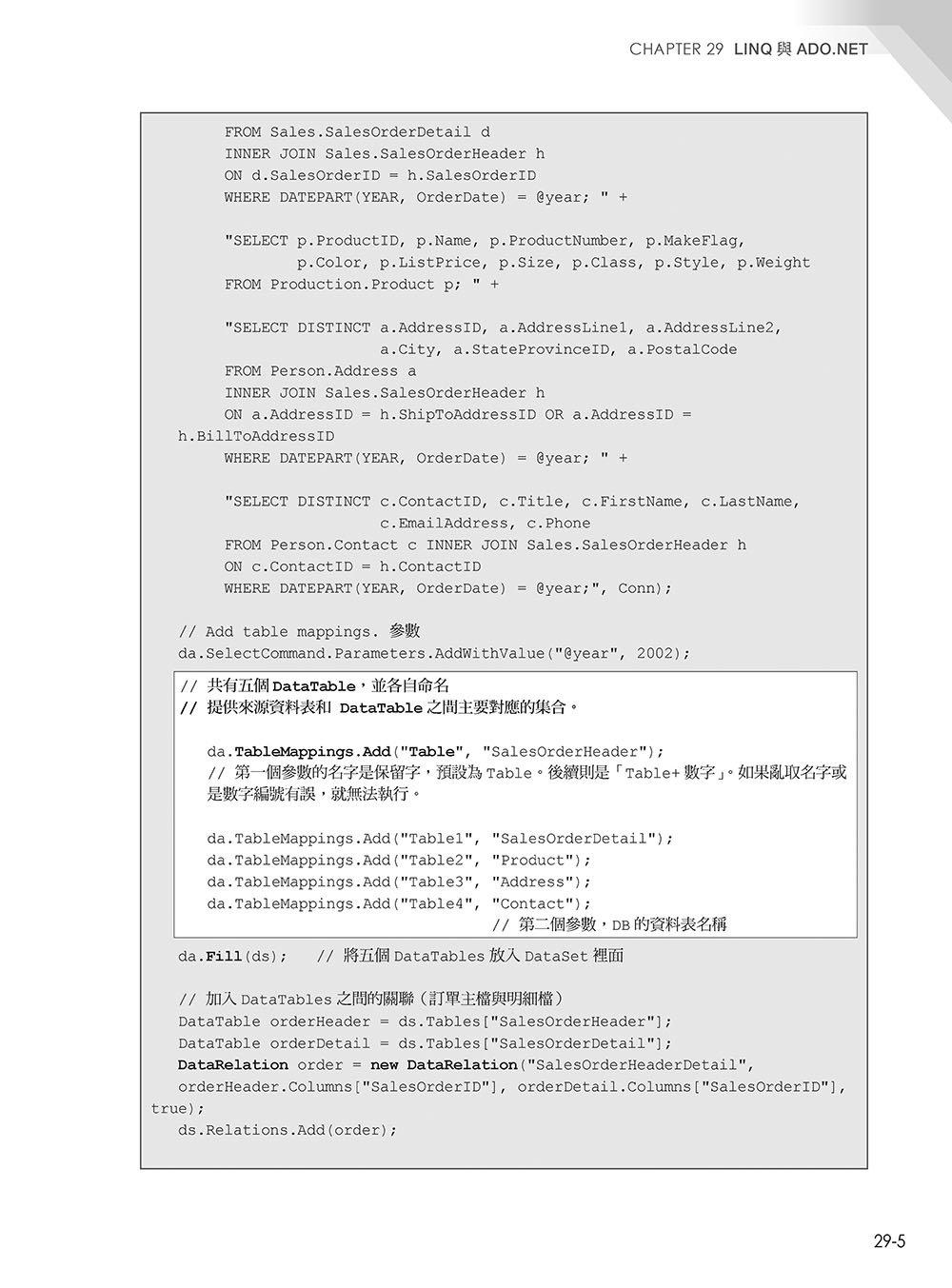 深入探索 .NET 資料存取:ADO.NET + SqlDataSource + LINQ(第二版)-preview-11