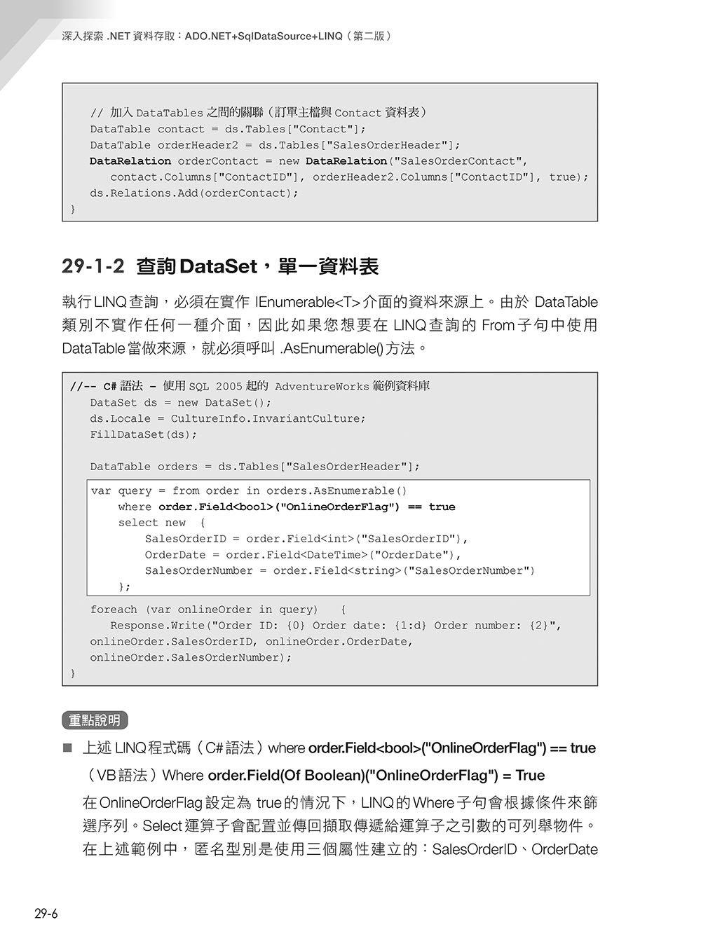 深入探索 .NET 資料存取:ADO.NET + SqlDataSource + LINQ(第二版)-preview-12