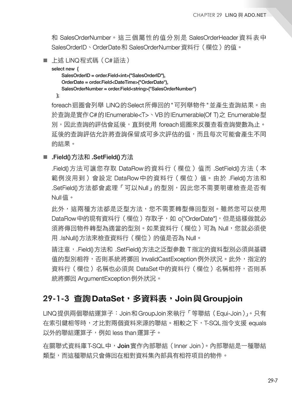 深入探索 .NET 資料存取:ADO.NET + SqlDataSource + LINQ(第二版)-preview-13
