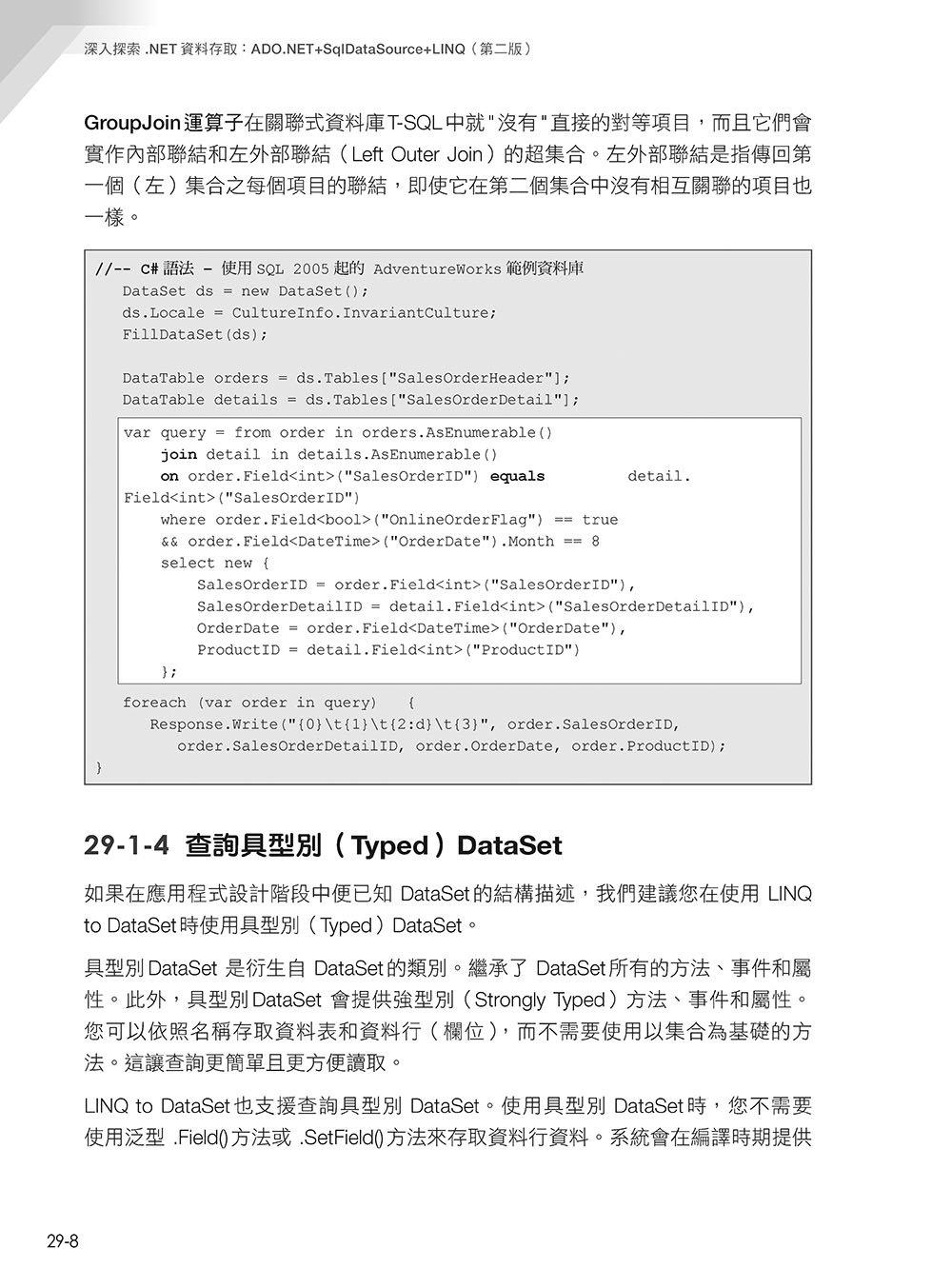 深入探索 .NET 資料存取:ADO.NET + SqlDataSource + LINQ(第二版)-preview-14