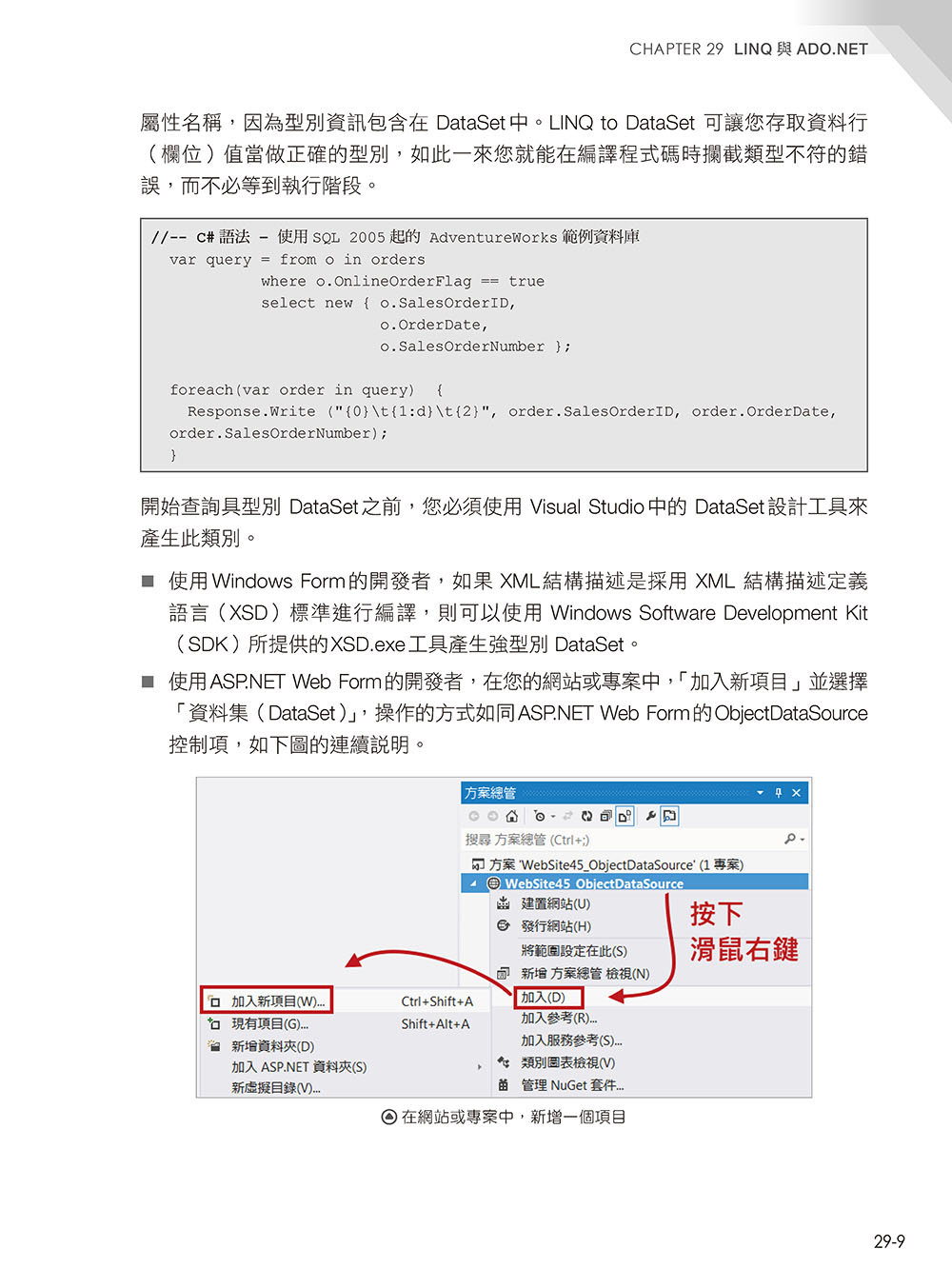 深入探索 .NET 資料存取:ADO.NET + SqlDataSource + LINQ(第二版)-preview-15