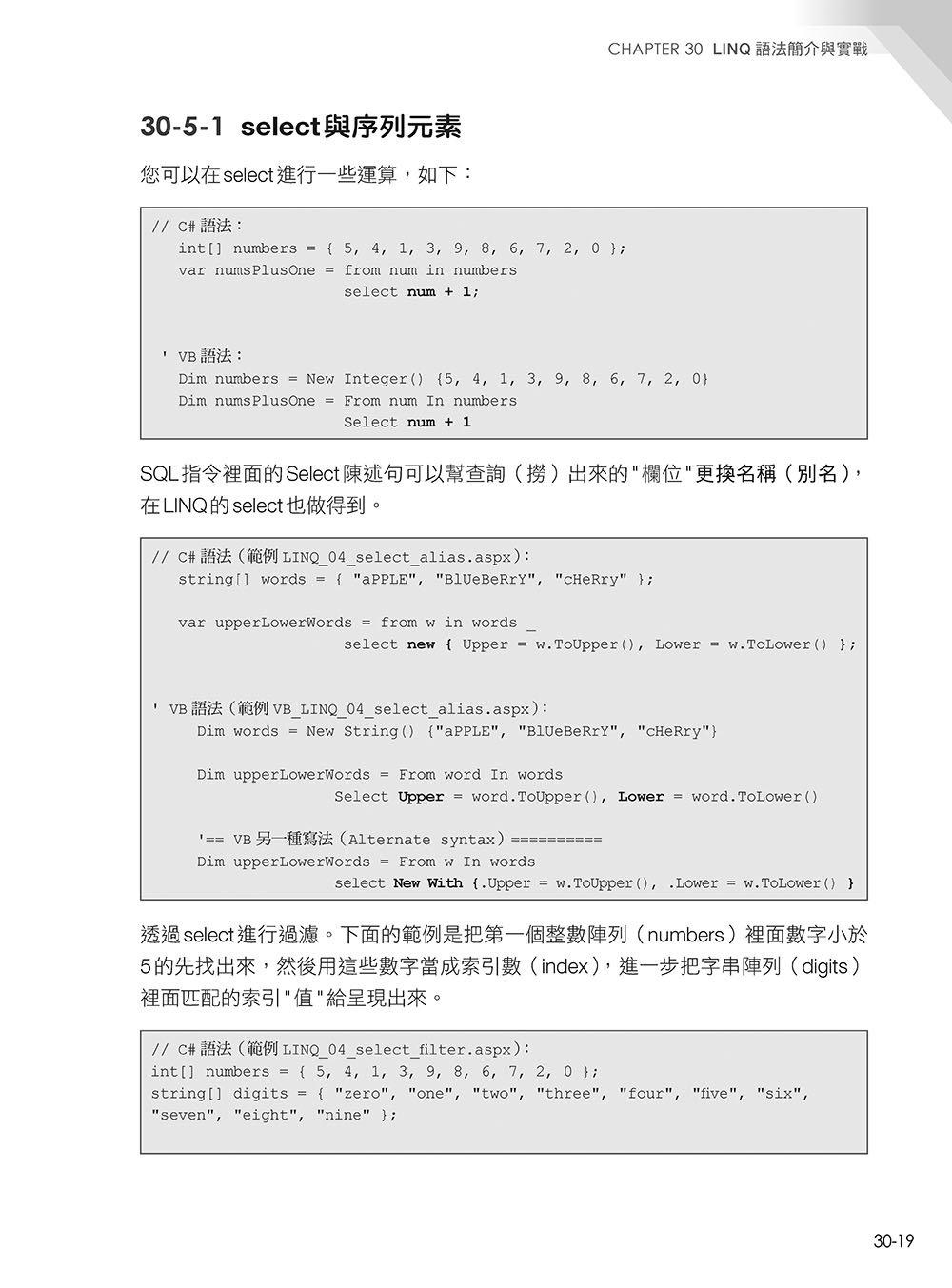 深入探索 .NET 資料存取:ADO.NET + SqlDataSource + LINQ(第二版)-preview-16