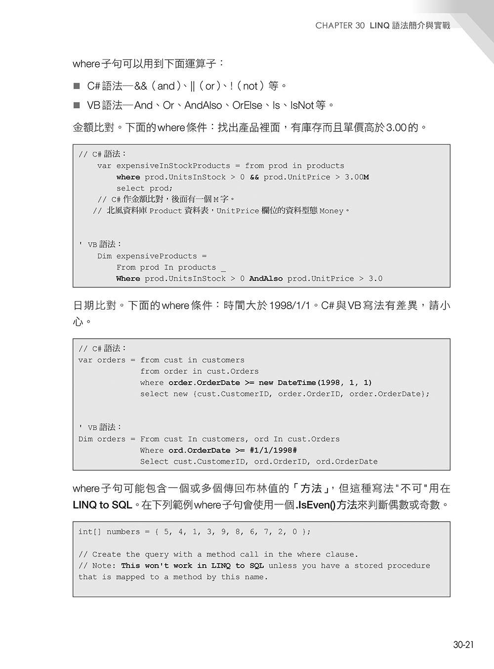 深入探索 .NET 資料存取:ADO.NET + SqlDataSource + LINQ(第二版)-preview-18