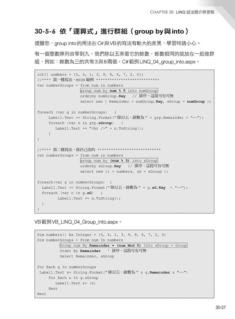 深入探索 .NET 資料存取:ADO.NET + SqlDataSource + LINQ(第二版)-preview-21