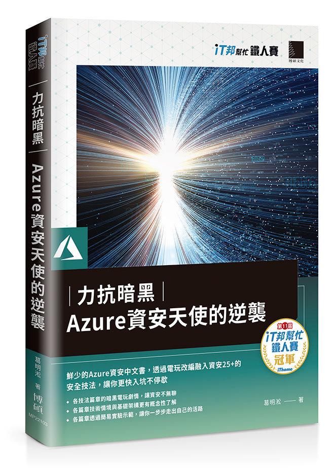 力抗暗黑:Azure 資安天使的逆襲(iT邦幫忙鐵人賽系列書)-preview-1
