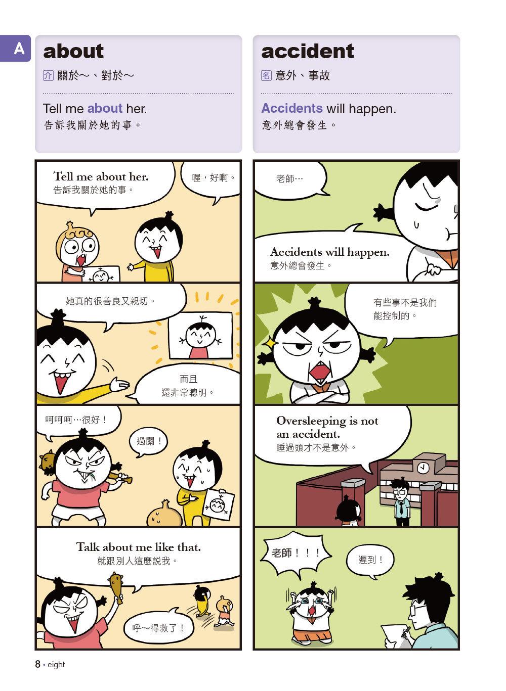 爆笑英語王(第1彈):用4格爆笑漫畫完記單字與句子-preview-1