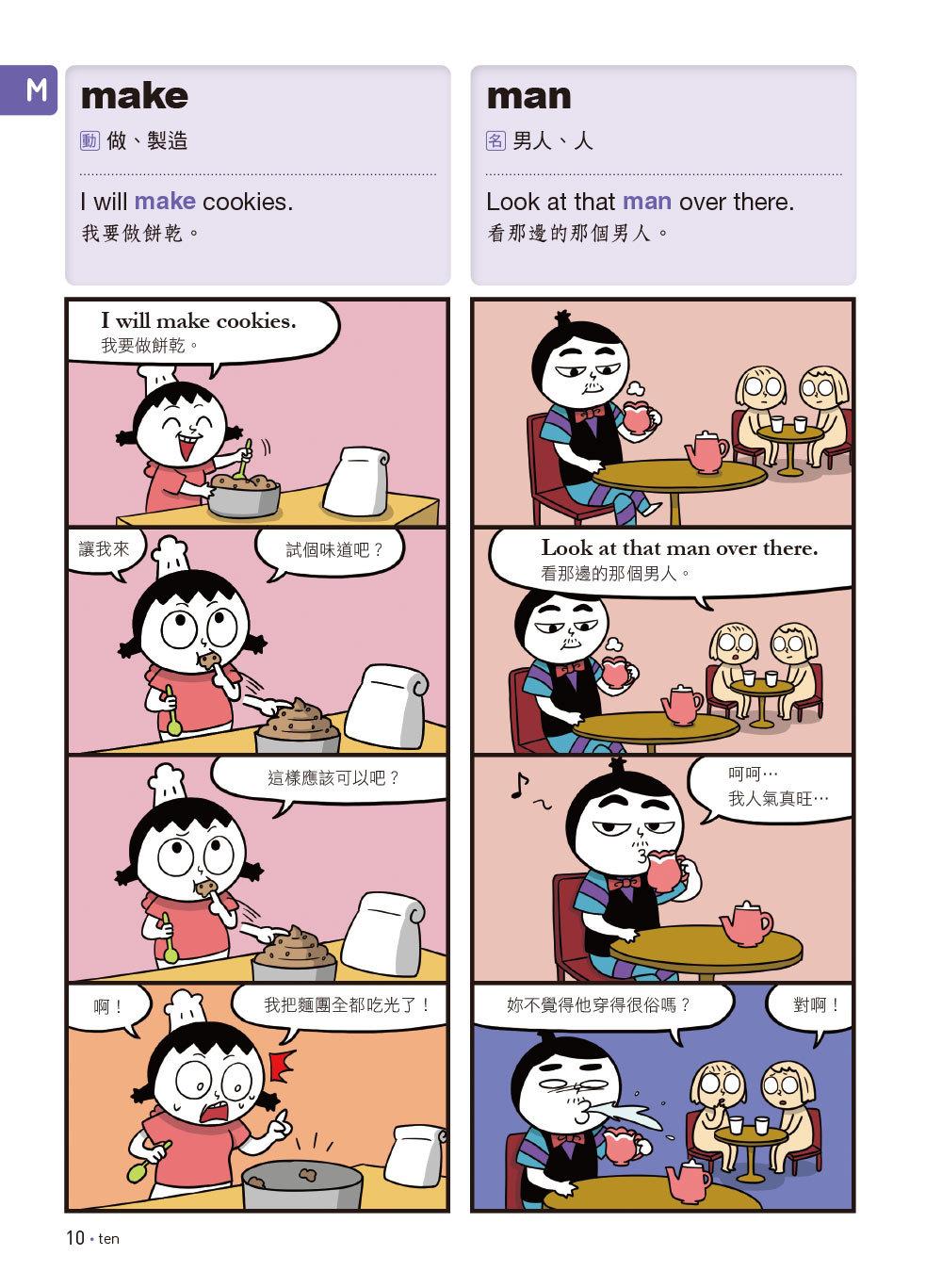 爆笑英語王(第2彈):用4格爆笑漫畫完記單字與句子-preview-1
