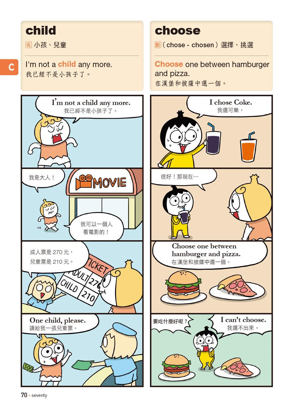 爆笑英語王(第1彈):用4格爆笑漫畫完記單字與句子-preview-2