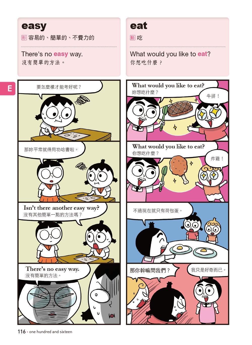 爆笑英語王(第1彈):用4格爆笑漫畫完記單字與句子-preview-3