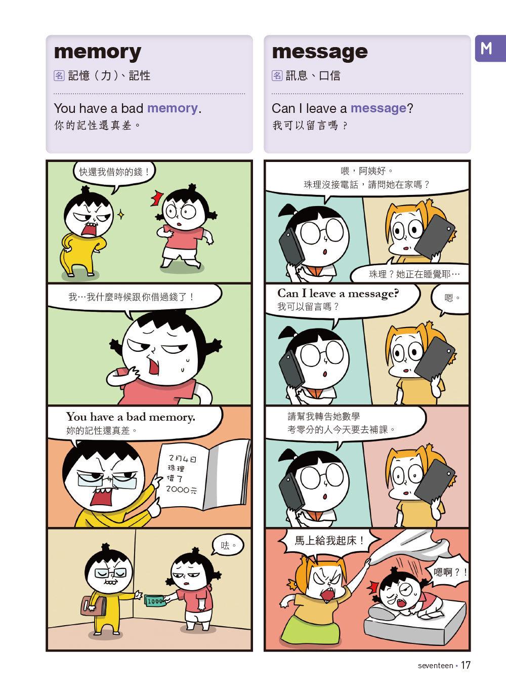 爆笑英語王(第2彈):用4格爆笑漫畫完記單字與句子-preview-3