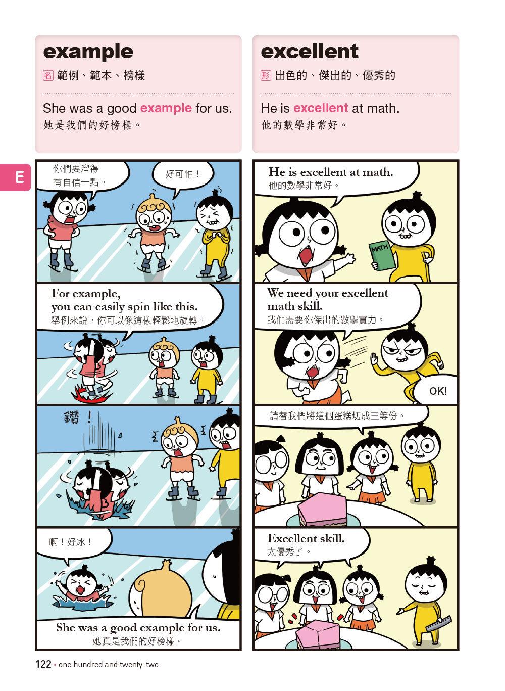 爆笑英語王(第1彈):用4格爆笑漫畫完記單字與句子-preview-4