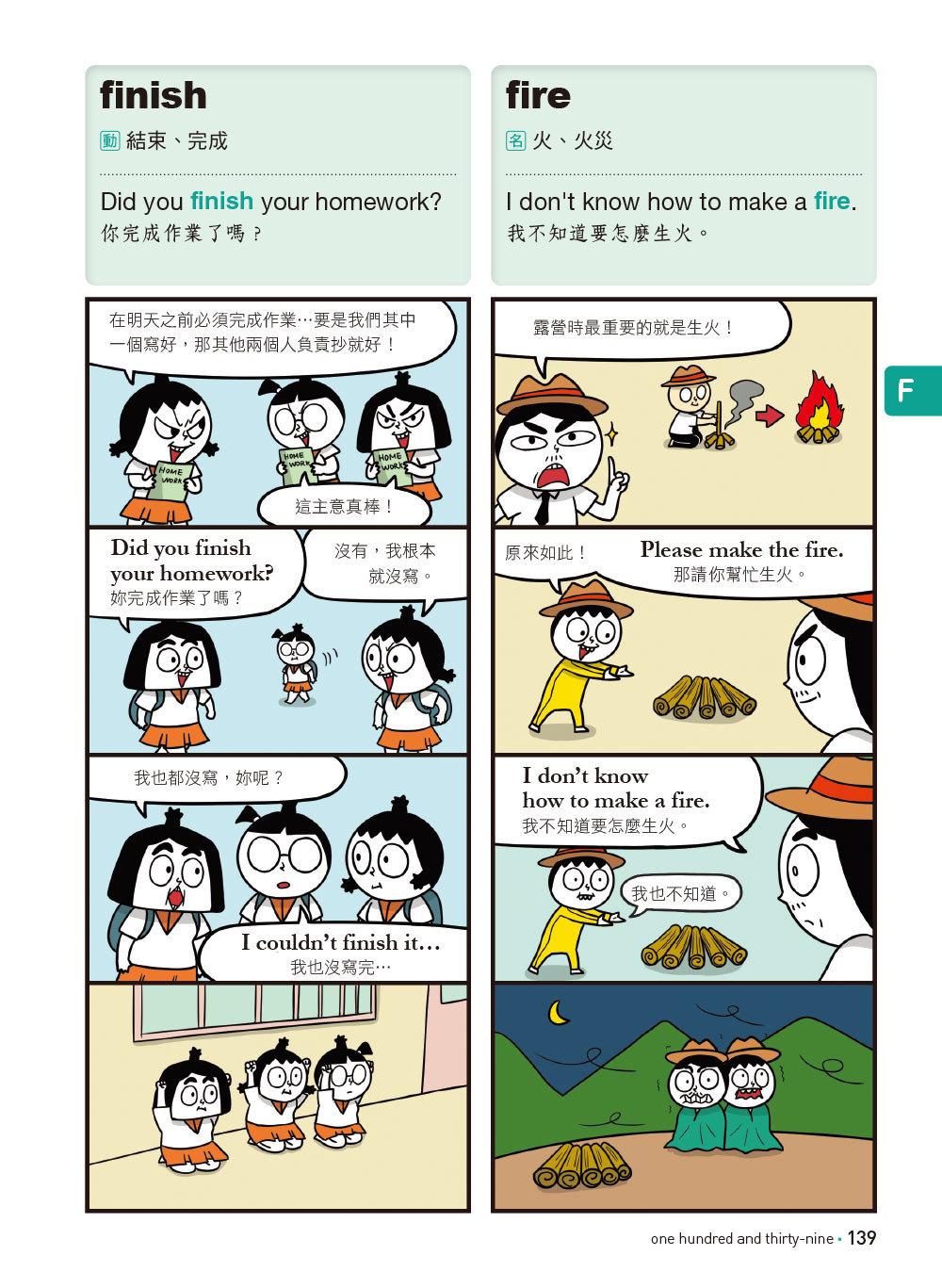 爆笑英語王(第1彈):用4格爆笑漫畫完記單字與句子-preview-5