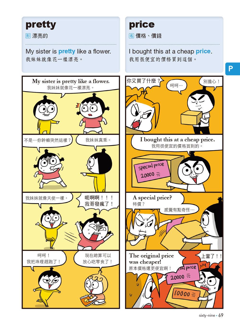 爆笑英語王(第2彈):用4格爆笑漫畫完記單字與句子-preview-5