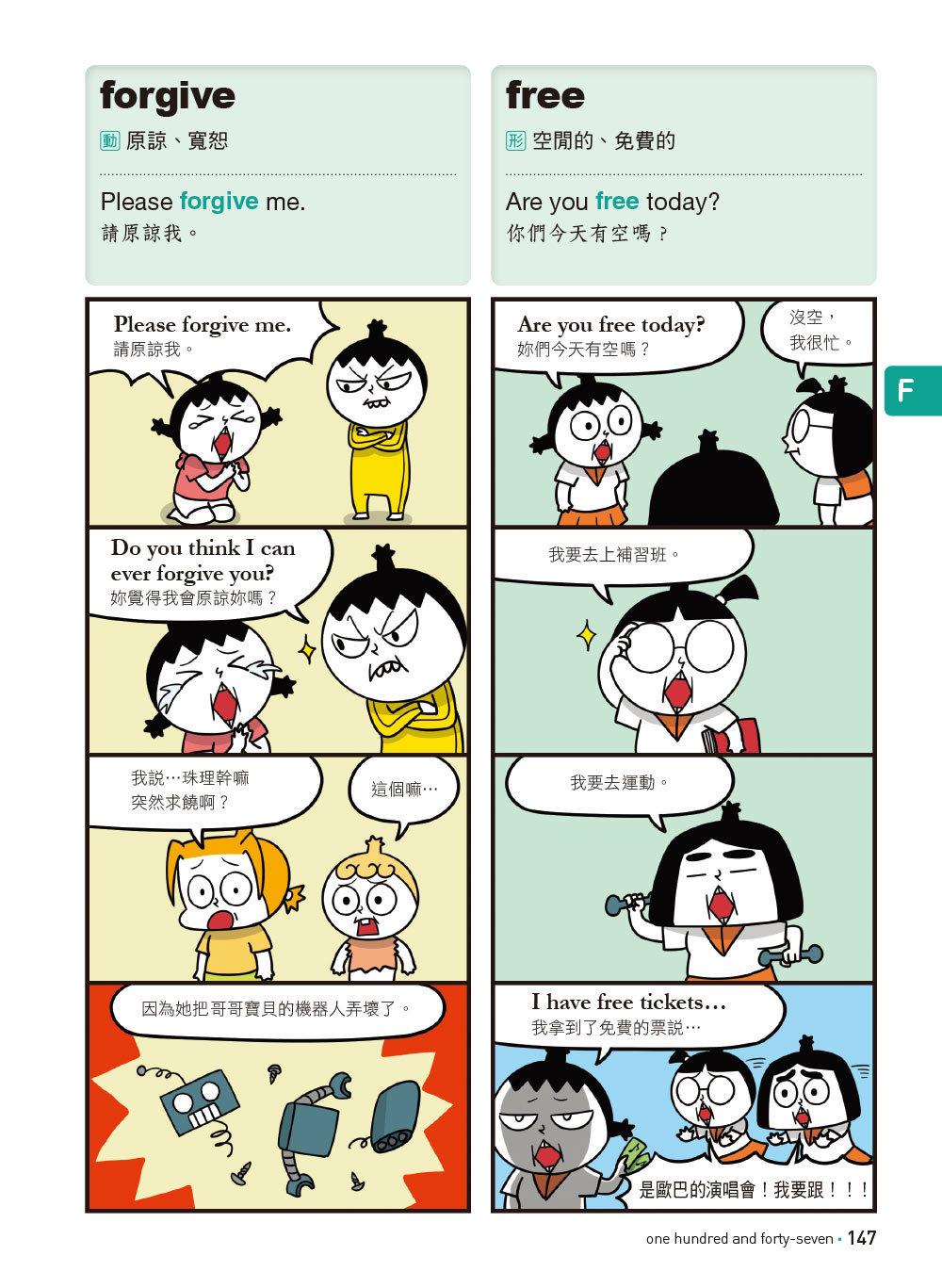 爆笑英語王(第1彈):用4格爆笑漫畫完記單字與句子-preview-6
