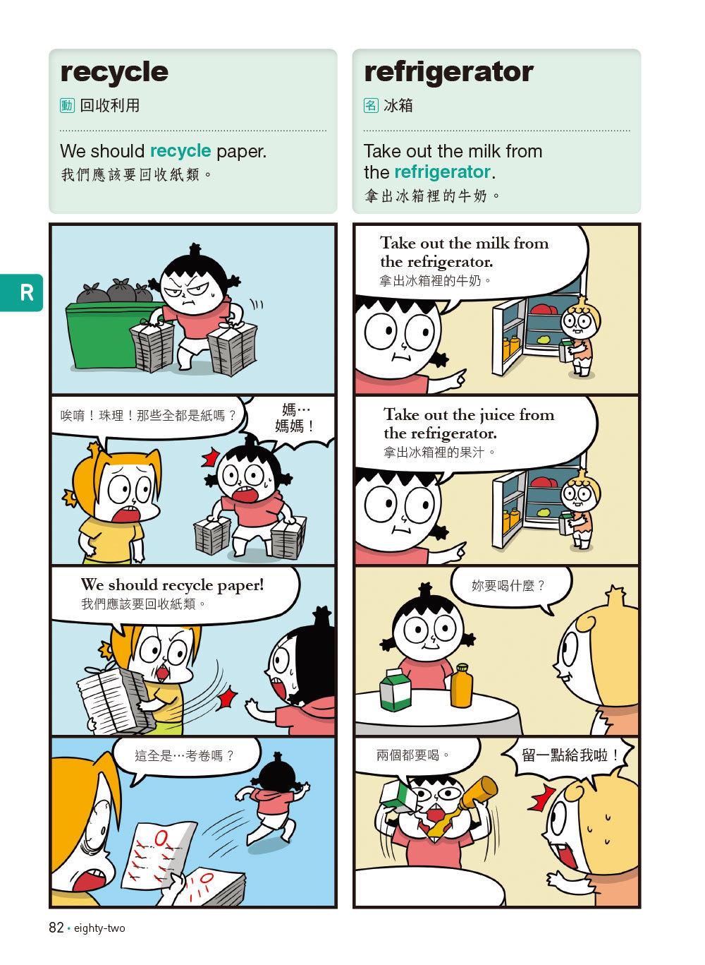 爆笑英語王(第2彈):用4格爆笑漫畫完記單字與句子-preview-6