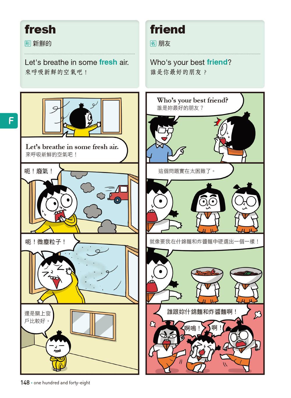 爆笑英語王(第1彈):用4格爆笑漫畫完記單字與句子-preview-7