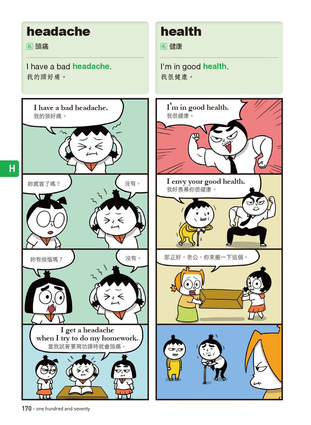 爆笑英語王(第1彈):用4格爆笑漫畫完記單字與句子-preview-9