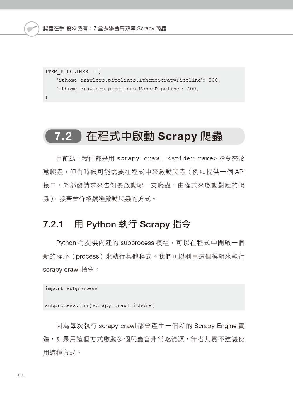 爬蟲在手 資料我有:7堂課學會高效率 Scrapy 爬蟲 (iT邦幫忙鐵人賽系列書)-preview-12