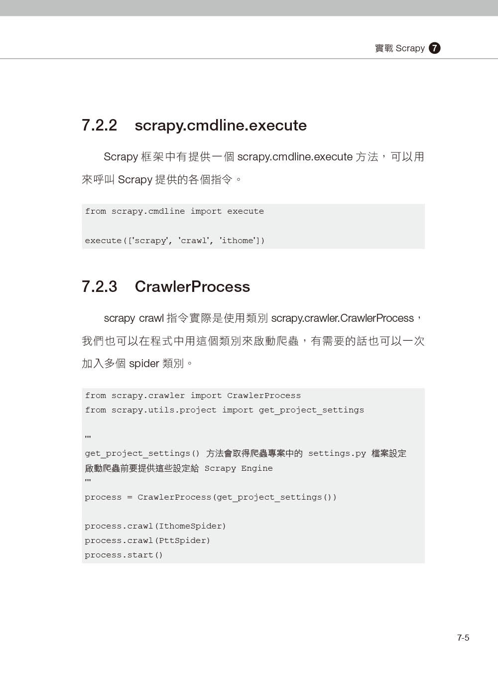 爬蟲在手 資料我有:7堂課學會高效率 Scrapy 爬蟲 (iT邦幫忙鐵人賽系列書)-preview-13