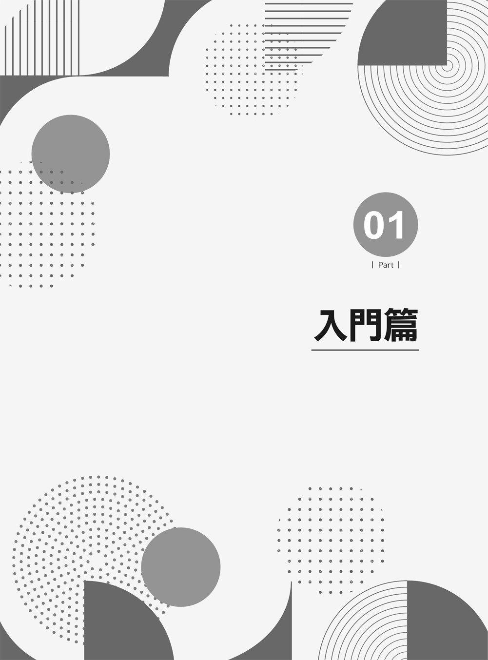 跟著 iOS Developer 一起學寫 Android App (iT邦幫忙鐵人賽系列書)-preview-1