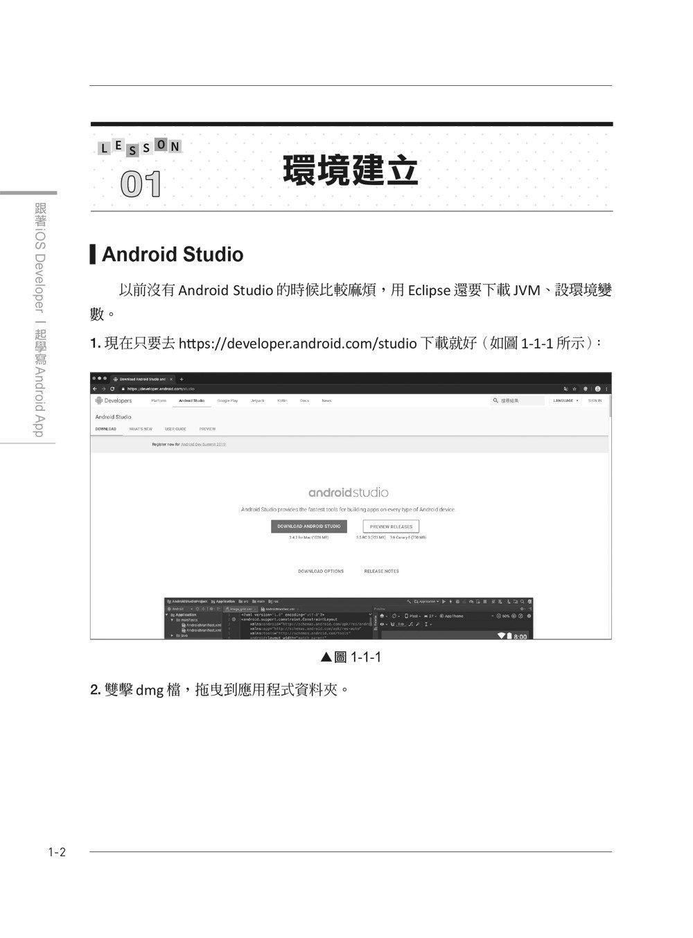 跟著 iOS Developer 一起學寫 Android App (iT邦幫忙鐵人賽系列書)-preview-2