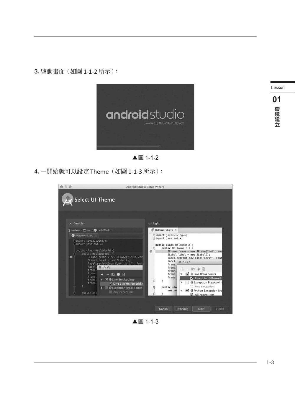 跟著 iOS Developer 一起學寫 Android App (iT邦幫忙鐵人賽系列書)-preview-3