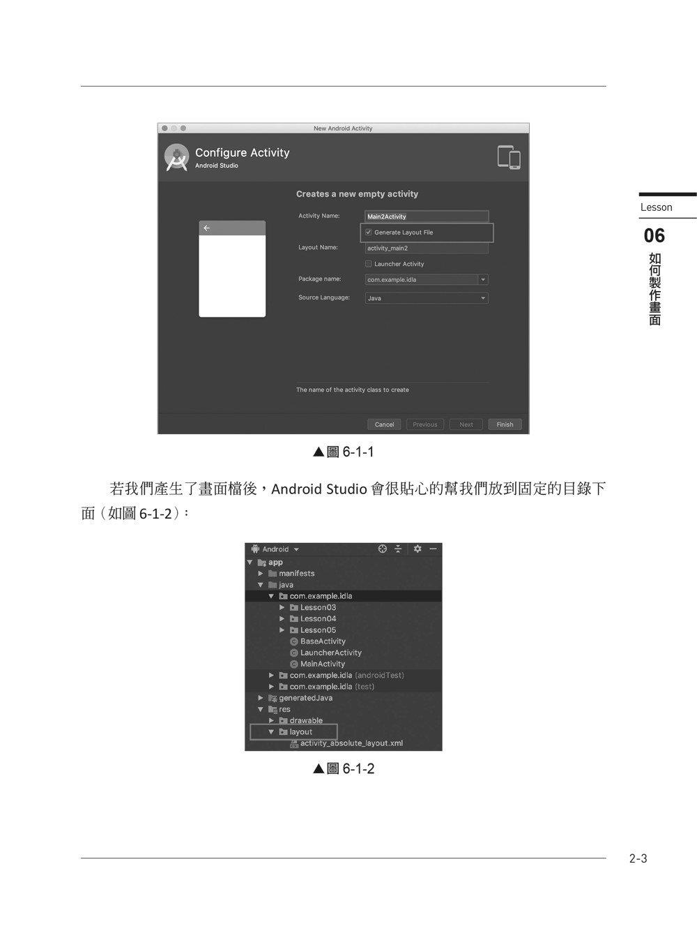 跟著 iOS Developer 一起學寫 Android App (iT邦幫忙鐵人賽系列書)-preview-6