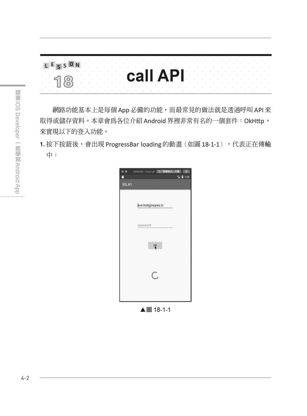 跟著 iOS Developer 一起學寫 Android App (iT邦幫忙鐵人賽系列書)-preview-11
