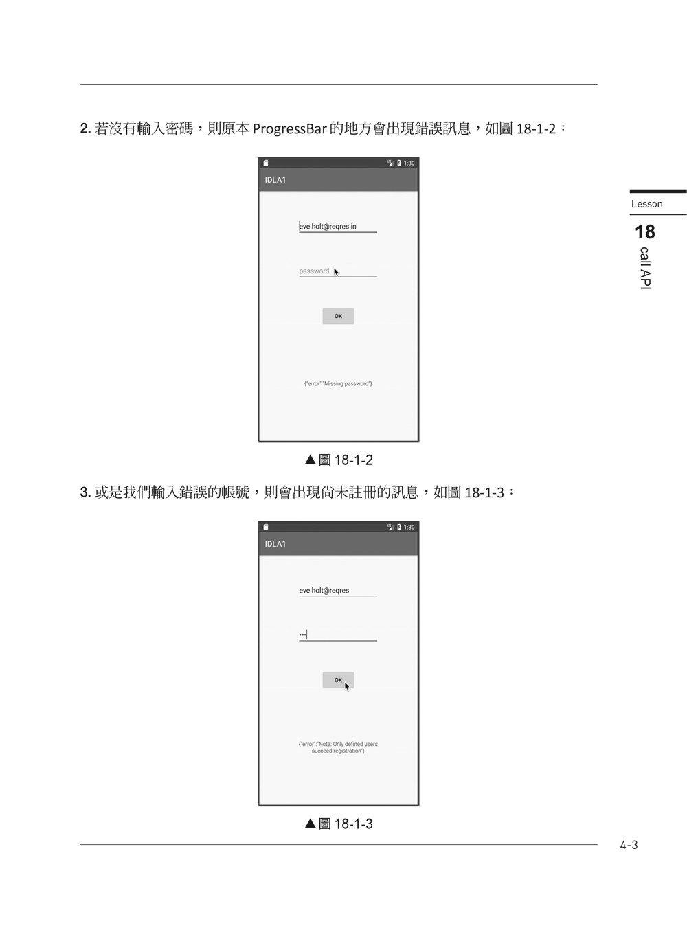 跟著 iOS Developer 一起學寫 Android App (iT邦幫忙鐵人賽系列書)-preview-12