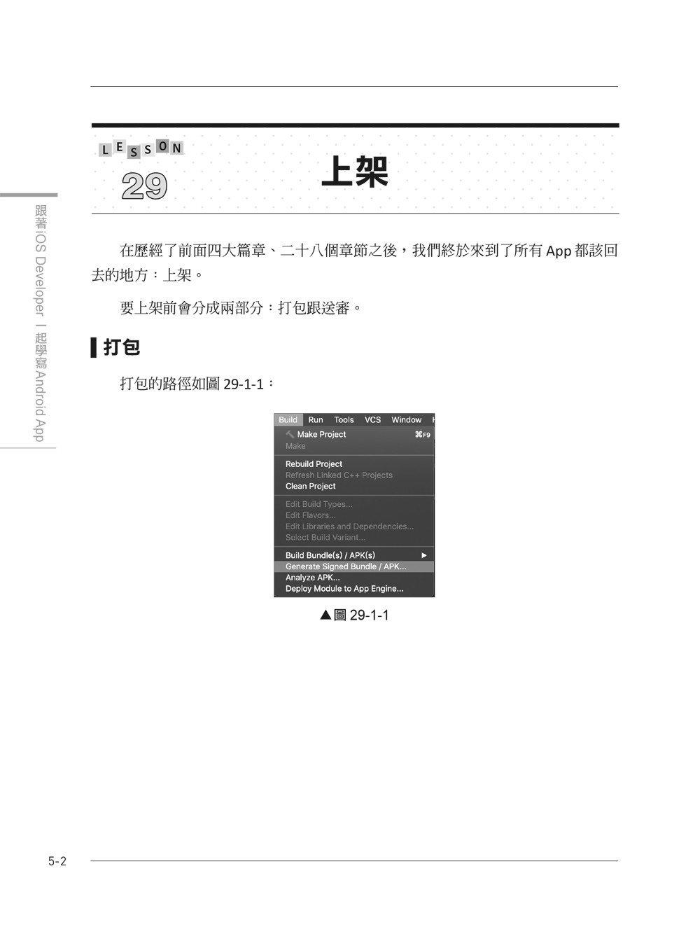 跟著 iOS Developer 一起學寫 Android App (iT邦幫忙鐵人賽系列書)-preview-14
