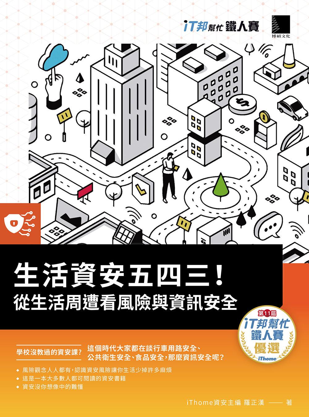 生活資安五四三!:從生活周遭看風險與資訊安全 (iT邦幫忙鐵人賽系列書)-preview-1