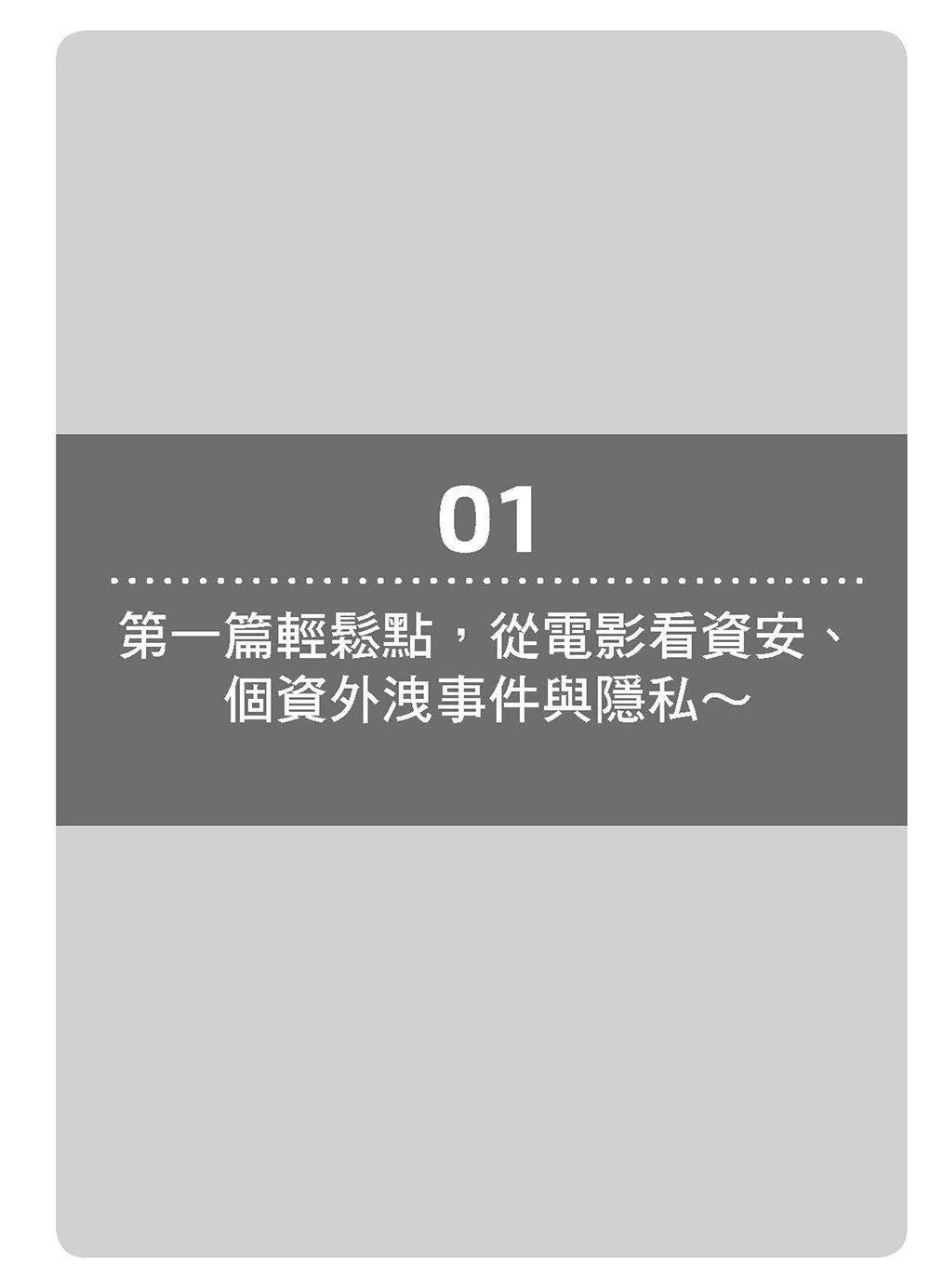 生活資安五四三!:從生活周遭看風險與資訊安全 (iT邦幫忙鐵人賽系列書)-preview-2
