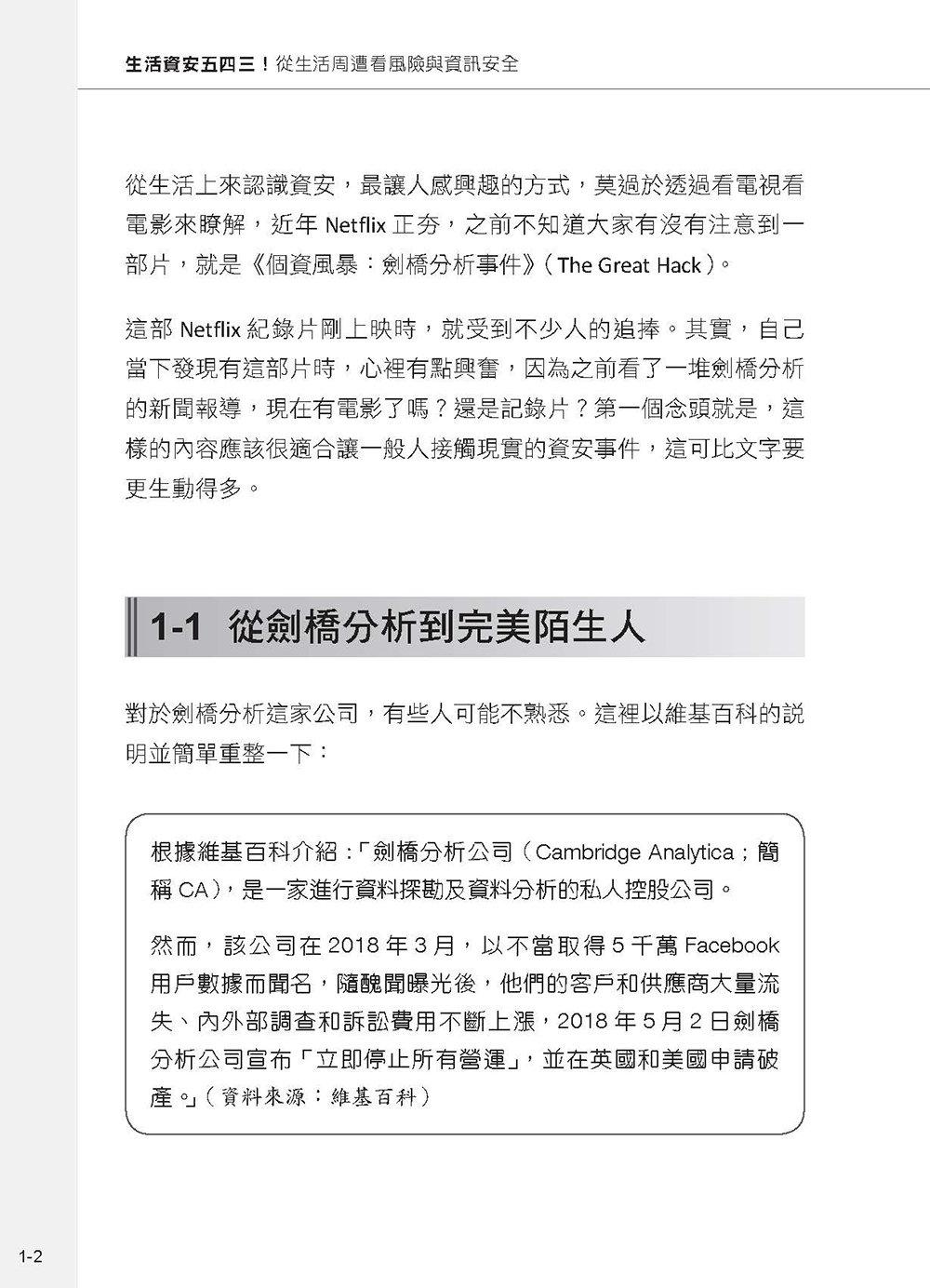 生活資安五四三!:從生活周遭看風險與資訊安全 (iT邦幫忙鐵人賽系列書)-preview-3
