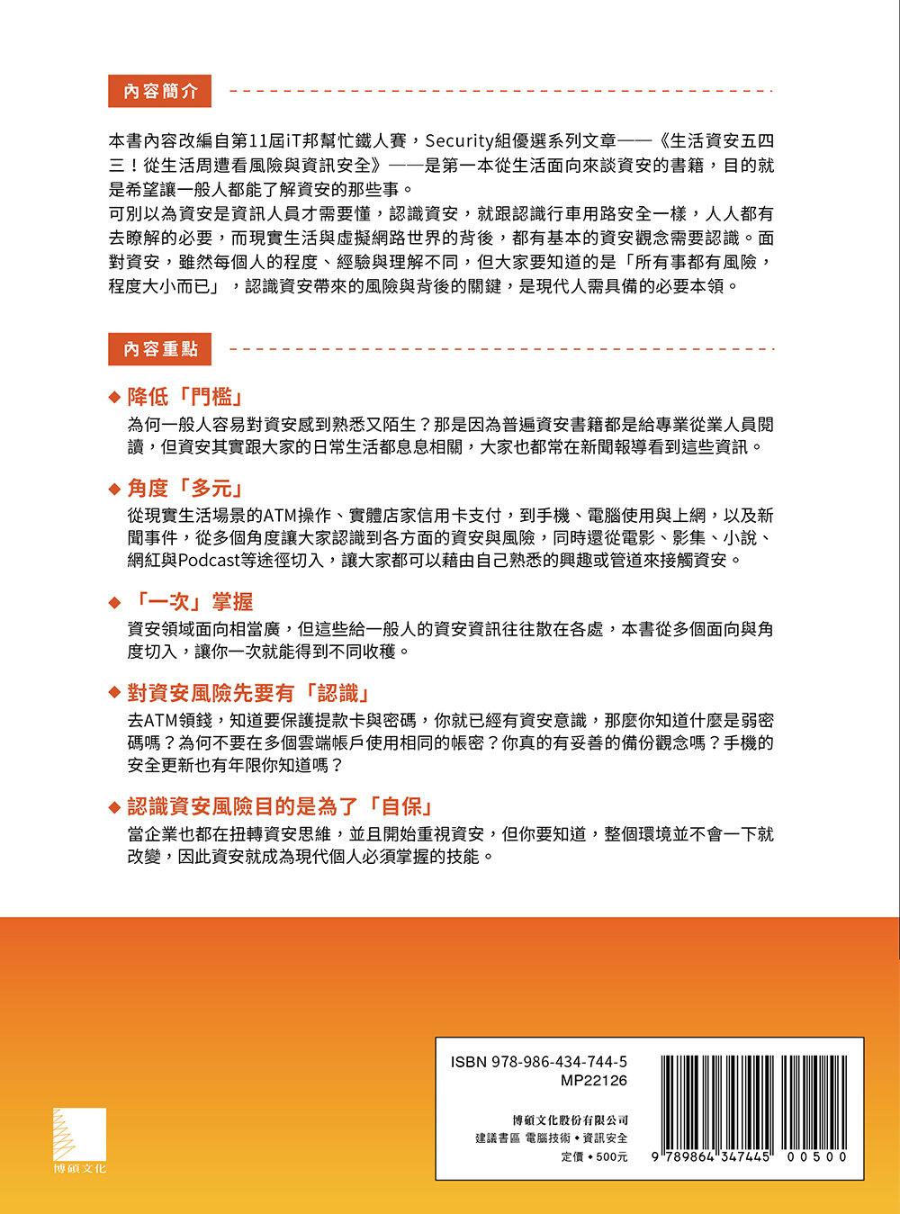 生活資安五四三!:從生活周遭看風險與資訊安全 (iT邦幫忙鐵人賽系列書)-preview-13